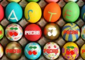 NEWS | Pacha Easter 2014 parties